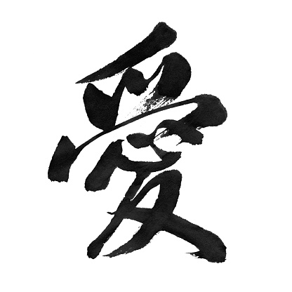 "Japanese Language「""Love"" - Chinese Calligraphy」:スマホ壁紙(17)"