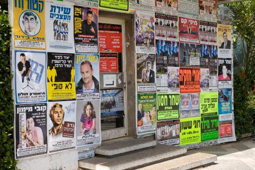 Advertisement「Music posters on building on street of Tel Aviv, Israel」:スマホ壁紙(14)