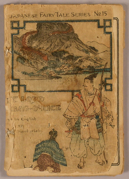 """USC Pacific Asia Museum「My Lord Bag O' Rice"""" fairy tales book」:写真・画像(0)[壁紙.com]"""