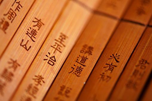竹「Bamboo slip」:スマホ壁紙(18)