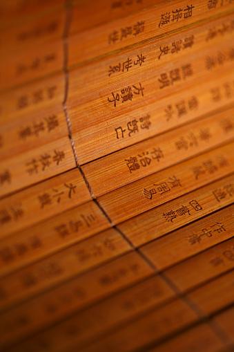 竹「Bamboo slip」:スマホ壁紙(17)