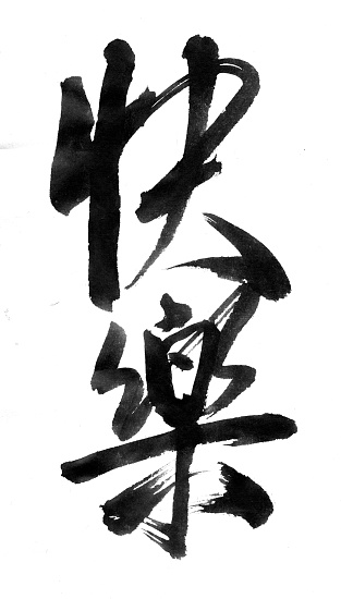 Japanese Language「Chinese Calligraphy - Happiness」:スマホ壁紙(19)