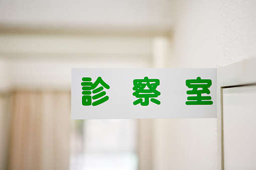 Japanese Language「Sign for doctors office」:スマホ壁紙(4)