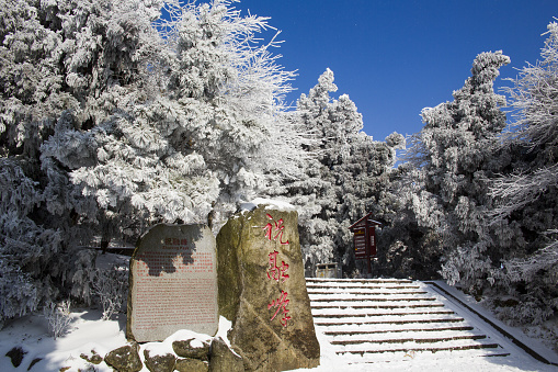 雪景色「Heng Mountain snow in Hengyang,Hunan province,China」:スマホ壁紙(17)