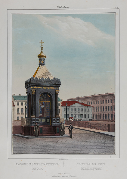 Neva River「Chapel Of Saint Nicholas At The Nikolaevsky Bridge In Saint Petersburg 1840s」:写真・画像(14)[壁紙.com]