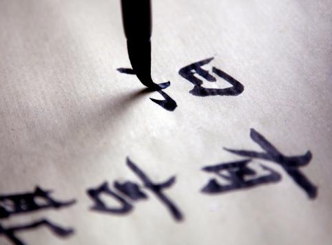 Writing「Close up chinese writing.」:スマホ壁紙(12)