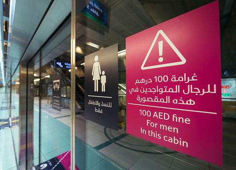 Only Women「Warning sign for women and children only carriage on the Dubai Metro.」:スマホ壁紙(1)