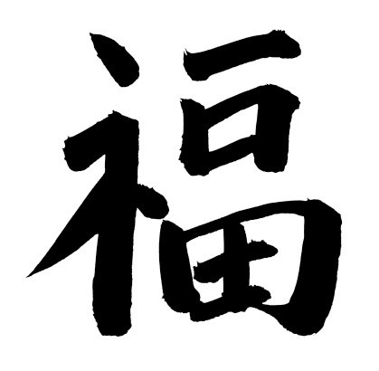 """Calligraphy「""""Luck"""" in Chinese」:スマホ壁紙(11)"""