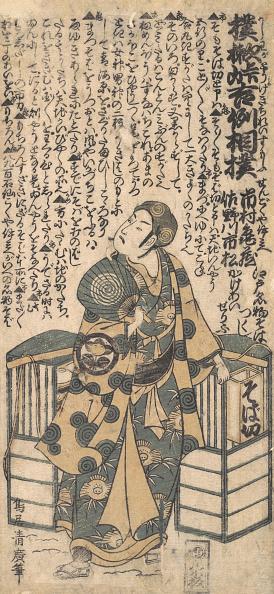 "Architectural Feature「Scene From The Drama ""Kashiwa-Ga-Toge Kichirei Sumo」:写真・画像(9)[壁紙.com]"
