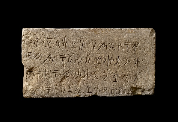 Republic Of Cyprus「Cyprosyllabic Eteocypriot Inscription (4 Lines) On Stone Slab」:写真・画像(2)[壁紙.com]