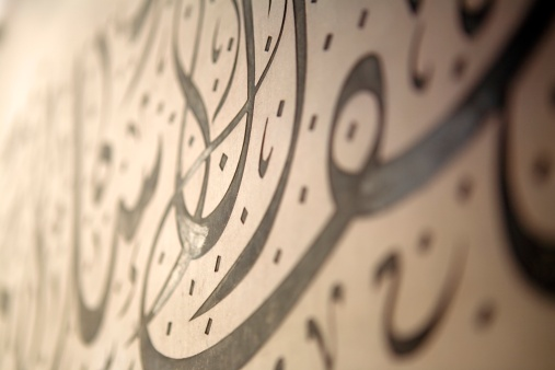 Calligraphy「Close Up of Decorative Calligraphy. Dubai, United Arab Emirates」:スマホ壁紙(8)