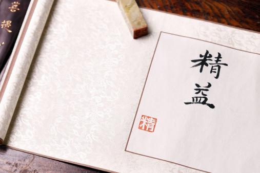 Effort「Calligrapher holding a stamp」:スマホ壁紙(5)